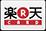 利用可能なクレジットカード(rakuten)