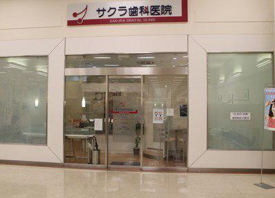 サクラ歯科医院1
