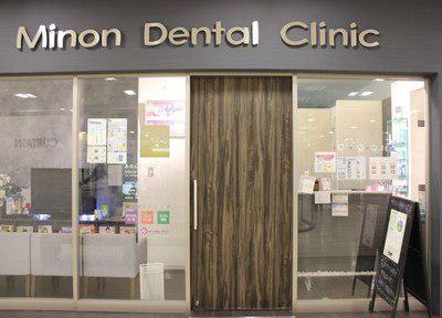 みのん歯科医院・仙川1
