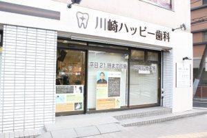 川崎ハッピー歯科医院2