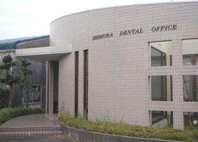 しむら歯科医院1