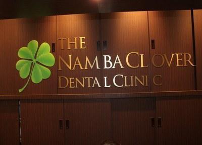 なんばクローバー歯科