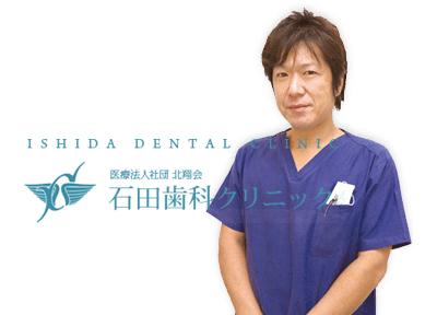 石田歯科クリニック1