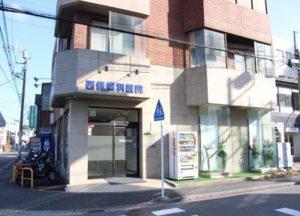 西條歯科医院2