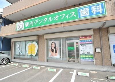 駿河デンタルオフィス