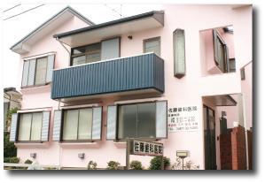 佐藤歯科医院1