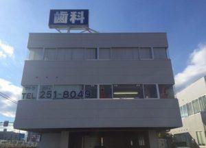 サトウ歯科医院2