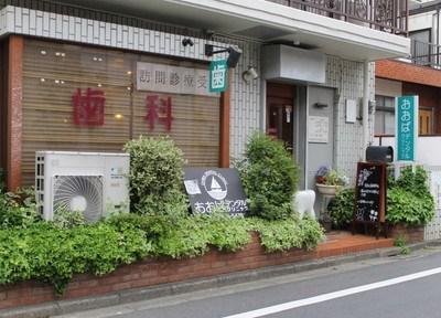 【国立】おおばデンタルクリニック 外観