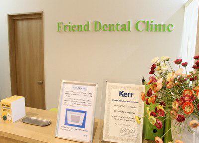 ふれんど歯科2