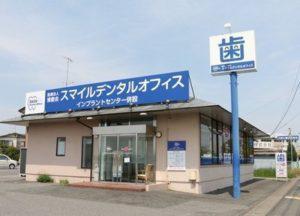 スマイルデンタルオフィス1
