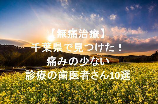 千葉県 歯医者