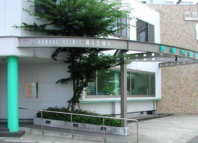 西耕作歯科医院1
