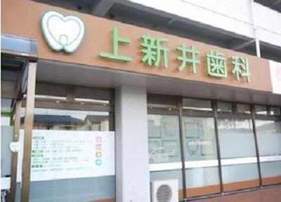 上新井歯科