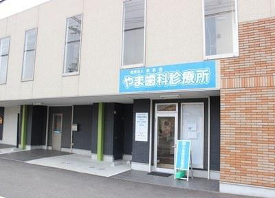 やま歯科診療所