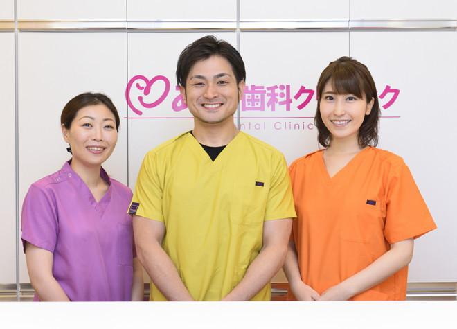 あい歯科クリニック 医師