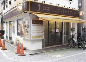 遊座大山デンタルオフィス 外観(歯科+)