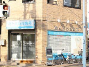 南ときわ台歯科インプラントセンター 外観 (歯科+)