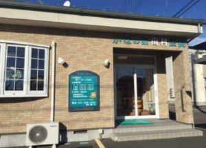 かばの町歯科医院 外観