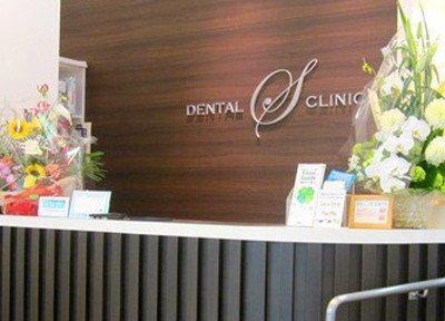 ささき歯科クリニック