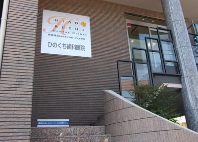 ひのくち歯科医院