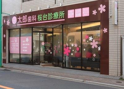 太郎歯科桜台診療所