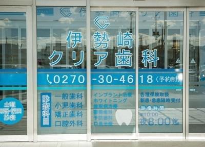 伊勢崎クリア矯正歯科 玄関