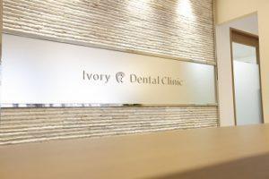 アイボリー歯科クリニック (2)