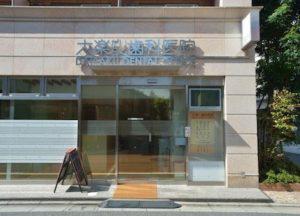大楽歯科医院2