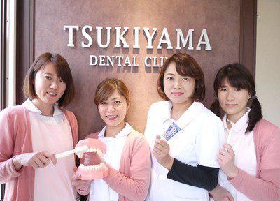 築山歯科医院