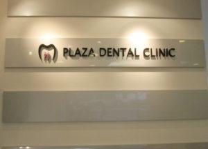 プラーザ駅前歯科クリニック1