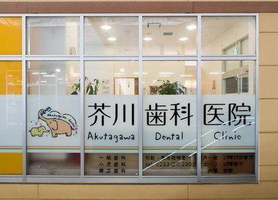 芥川歯科医院 (1)