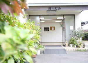 竹村歯科医院1