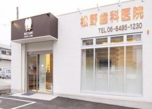 松野歯科医院1