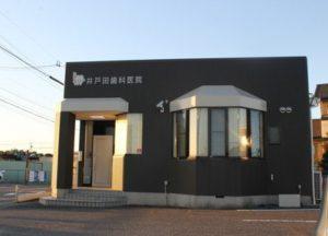 井戸田歯科医院 (2)