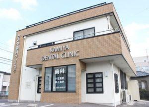 かみや歯科クリニック (2)