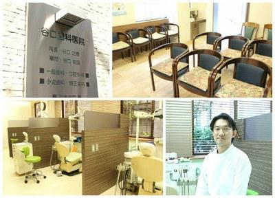 谷口歯科医院