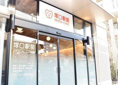 塚口駅前デンタルクリニック
