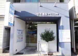 今井歯科クリニック (2)