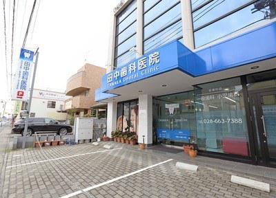 田中歯科医院 (1)