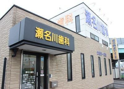 瀬名川歯科 (1)