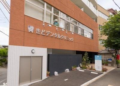 きどデンタルクリニック (2)