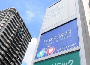 JR尼崎駅前やすだ歯科 (2)