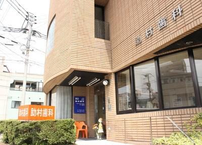 助村歯科医院