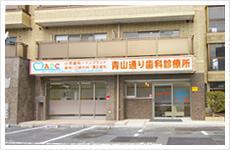 青山通り歯科診療所