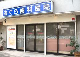 おぐら歯科医院1