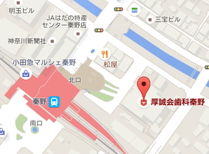 厚誠会歯科秦野 地図