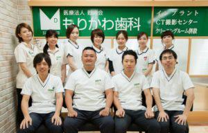 もりかわ歯科 西武百貨店診療所