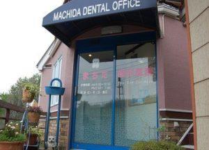 まちだ歯科医院