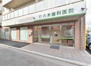 八木歯科医院
