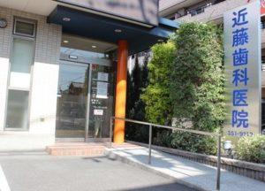 近藤歯科医院 (3)